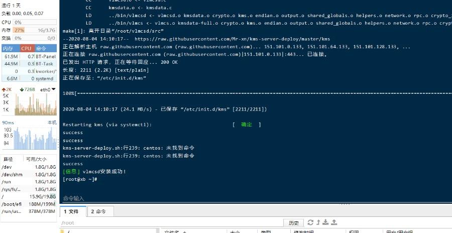 搭建KMS服务器